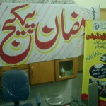 2012-09-ramadan-03